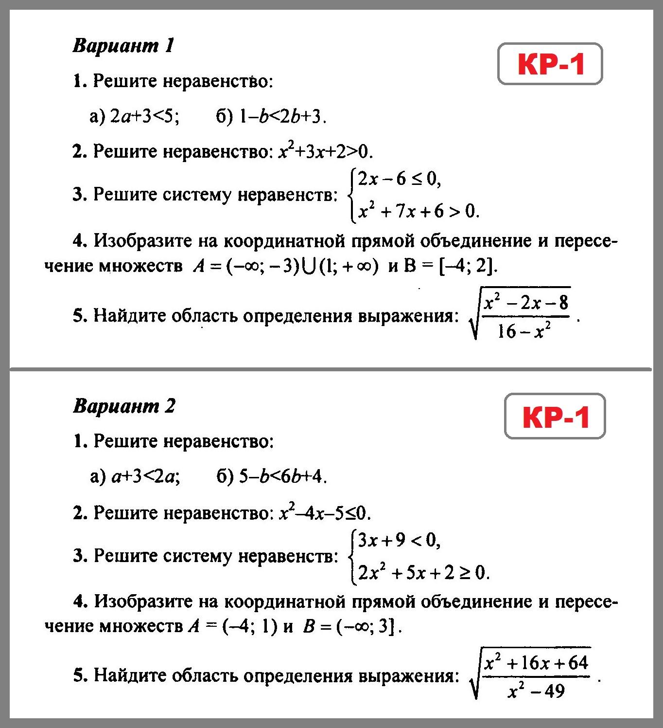 самостоятельная работа по алгебре математическая модель