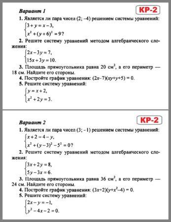 Алгебра 9 Мордкович - Попов. Контрольная работа 2