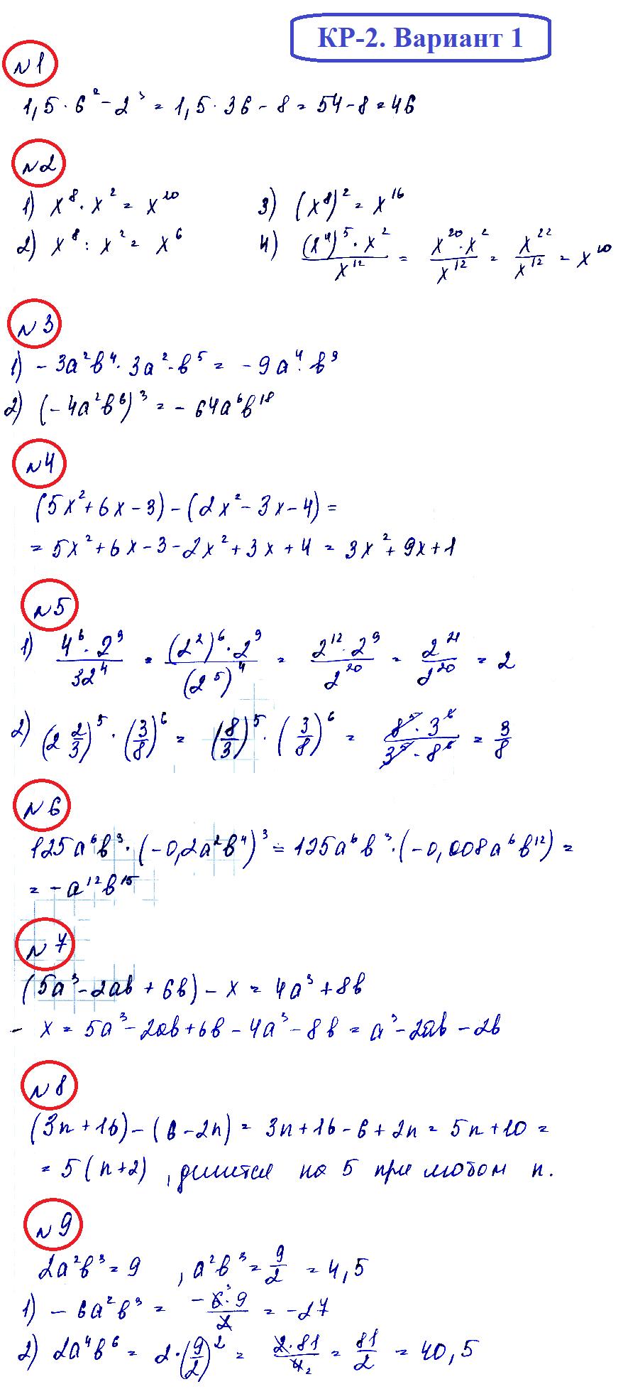ОТВЕТЫ на КР-2 Алгебра 7 Мерзляк В1