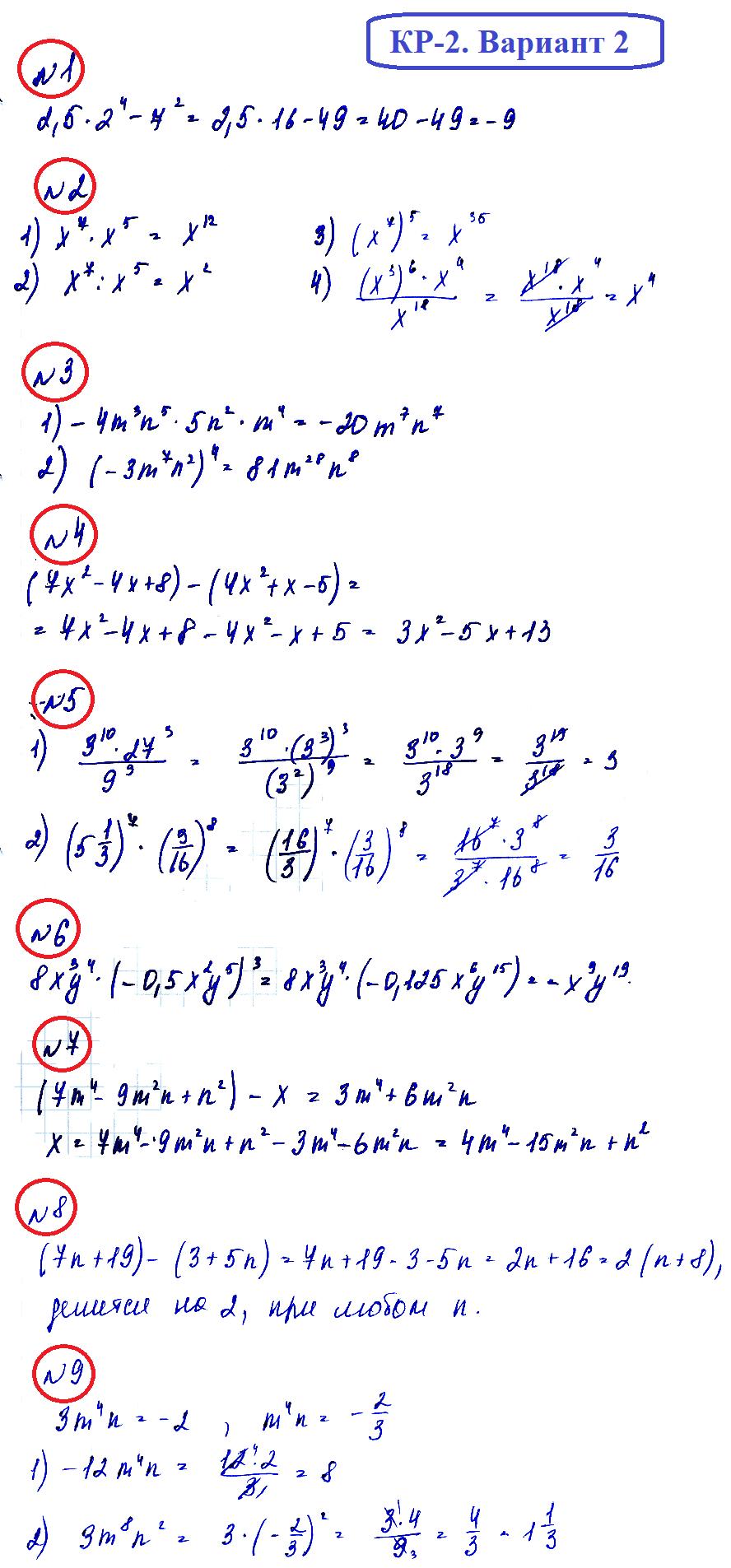 ОТВЕТЫ на КР-2 Алгебра 7 Мерзляк В2
