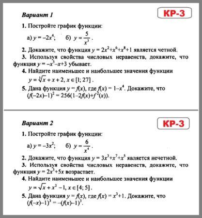 Алгебра 9 Мордкович - Попов. Контрольная работа 3