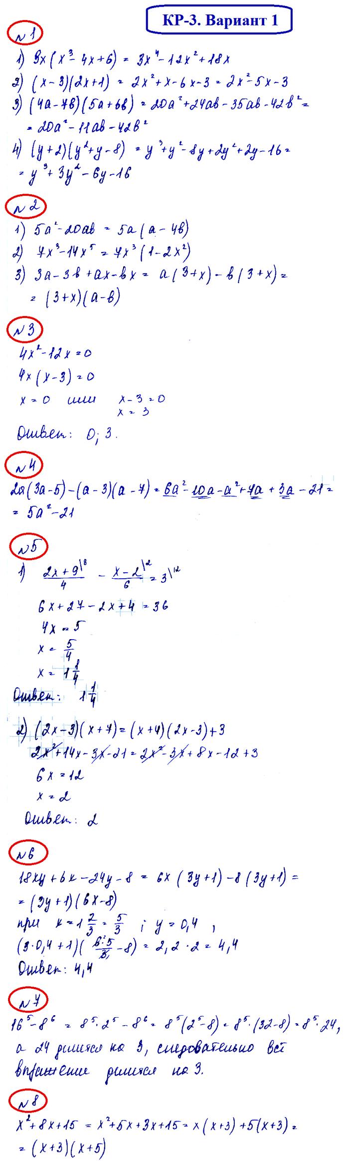ОТВЕТЫ на КР-3 Алгебра 7 Мерзляк В1