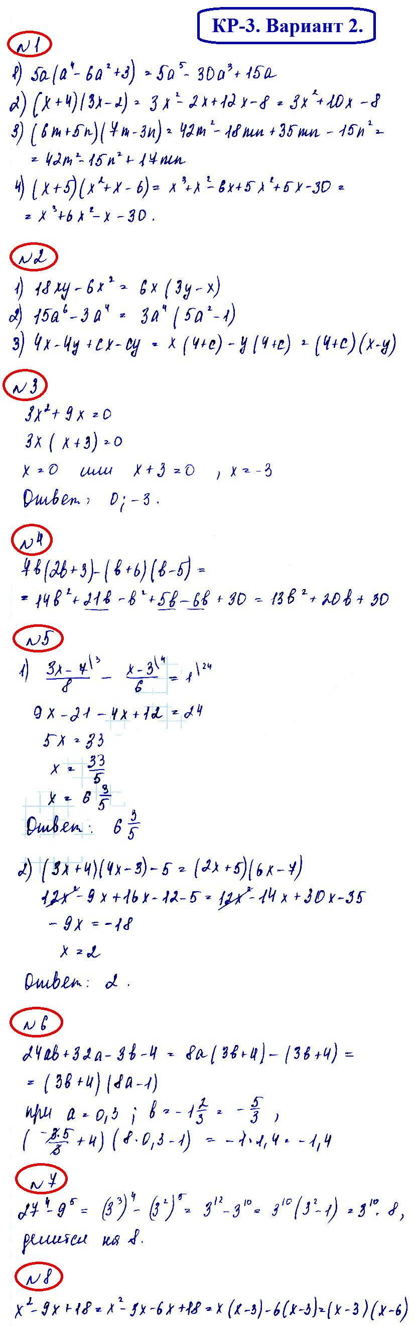 ОТВЕТЫ на КР-3 Алгебра 7 Мерзляк В2