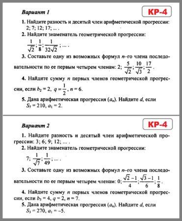 Алгебра 9 Мордкович - Попов. Контрольная работа 4