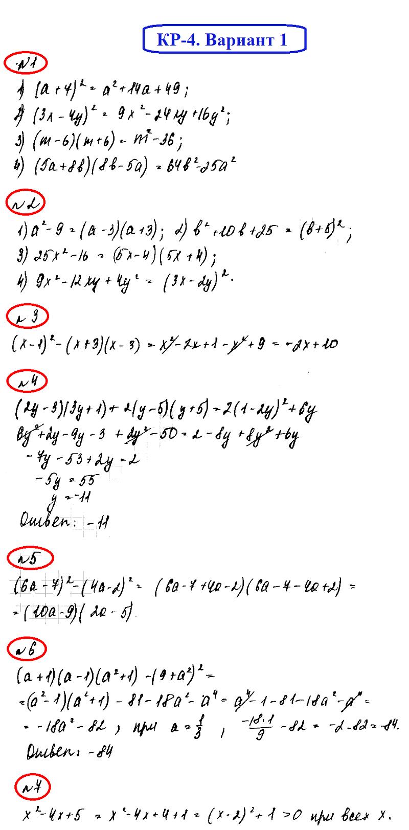 ОТВЕТЫ на КР-4 Алгебра 7 Мерзляк В1