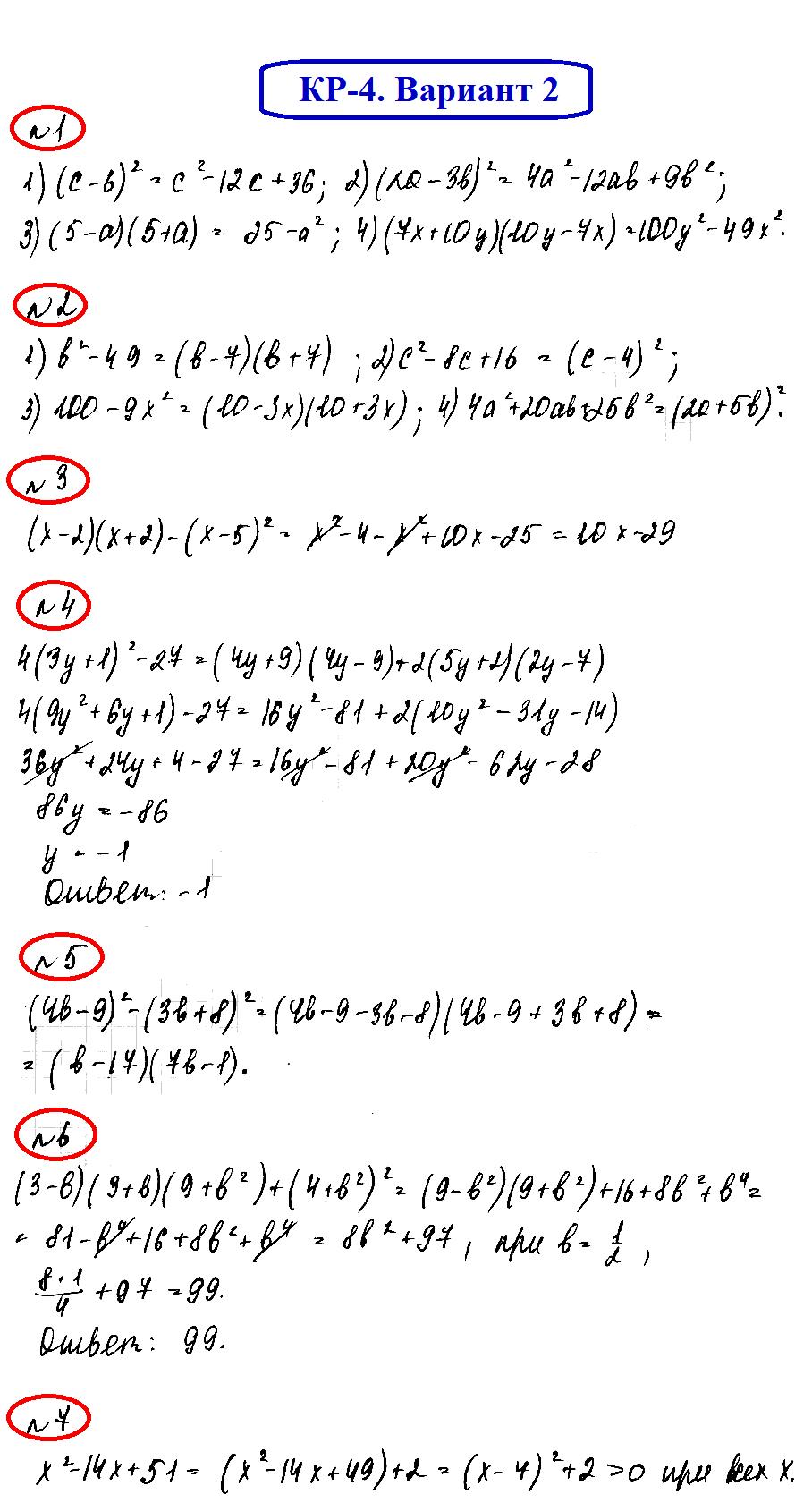 ОТВЕТЫ на КР-4 Алгебра 7 Мерзляк В2
