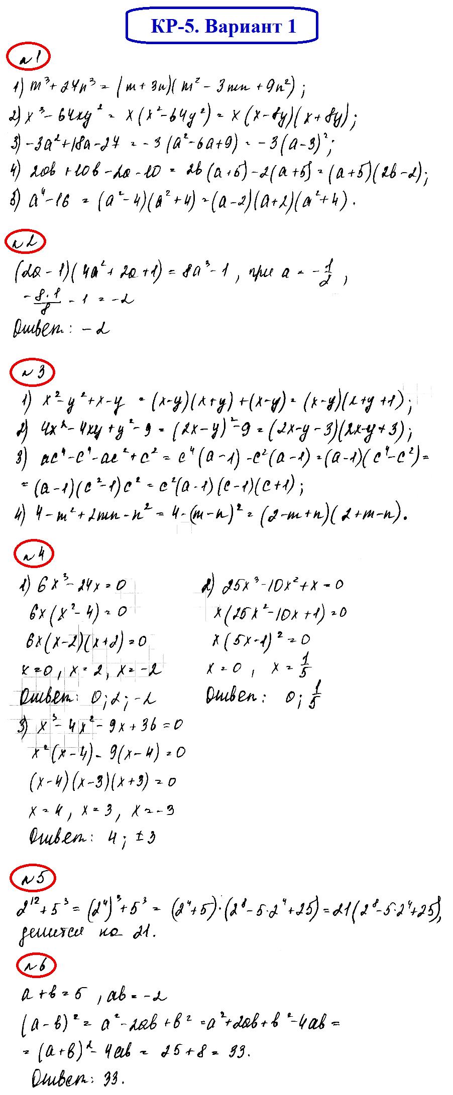ОТВЕТЫ на КР-5 Алгебра 7 Мерзляк В1