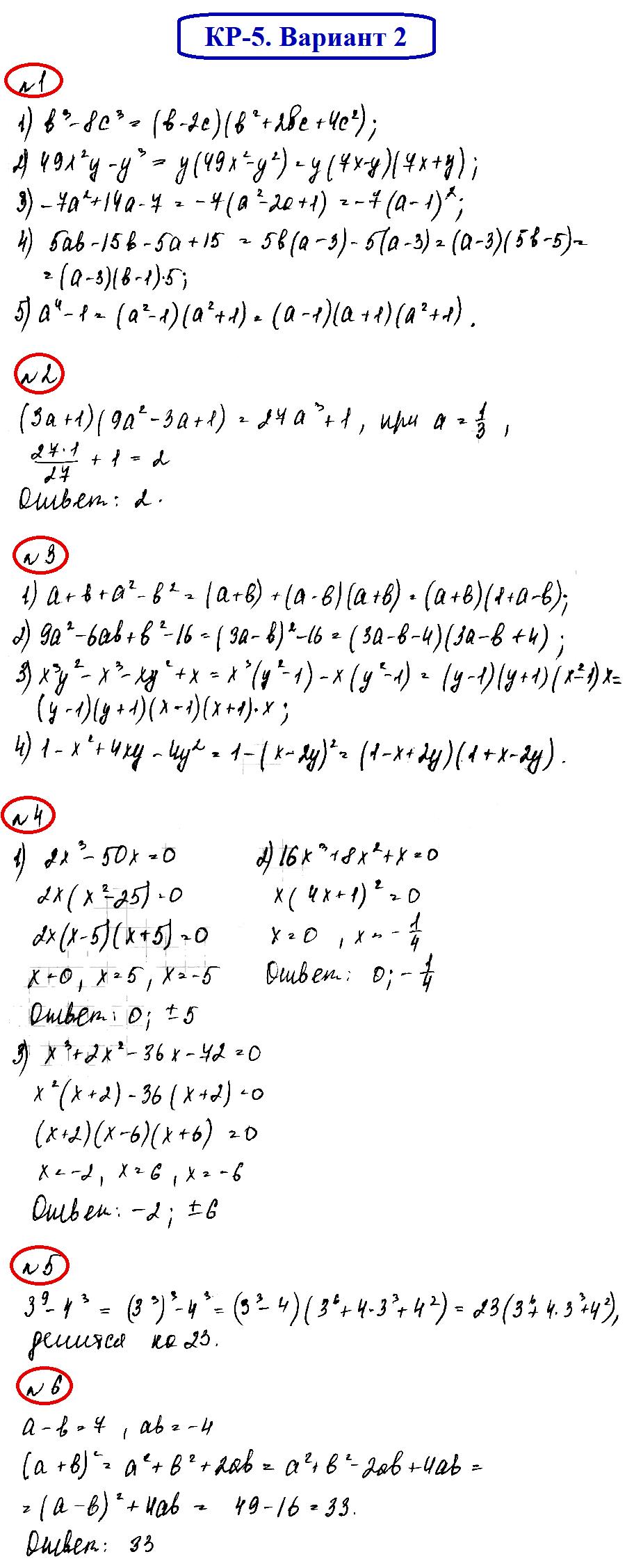 ОТВЕТЫ на КР-5 Алгебра 7 Мерзляк В2