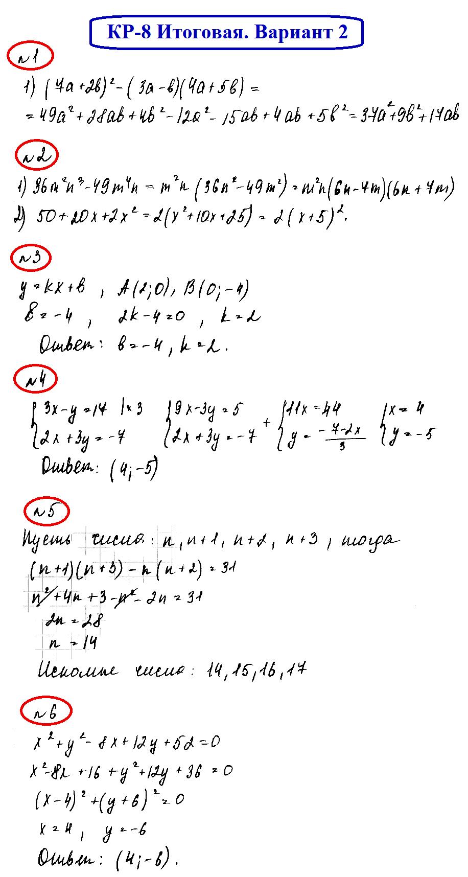 ОТВЕТЫ на КР-8 Алгебра 7 Мерзляк В2
