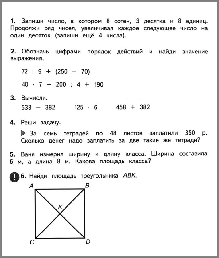 Входная контрольная работа по математике 4 класс. Школа России