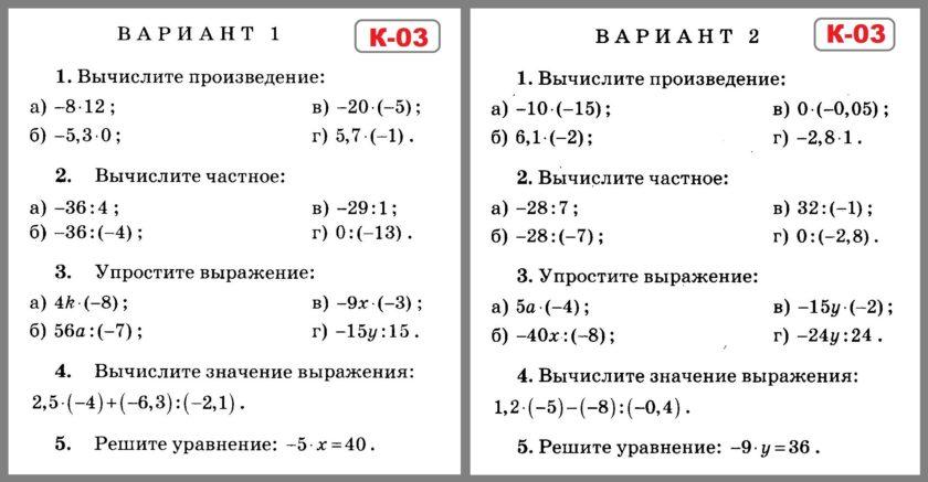 Математика 6 Зубарева - Рудницкая. Контрольная работа 3