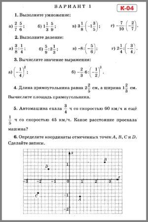 дидактические материалы математика 6 Рудницкая. Контрольная работа 4 В-1