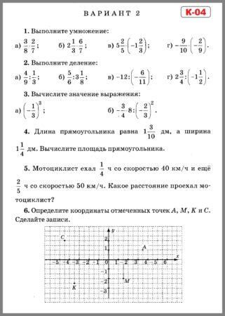 Контрольные по математике 6 класс Зубарева. Контрольная работа 4 В-2