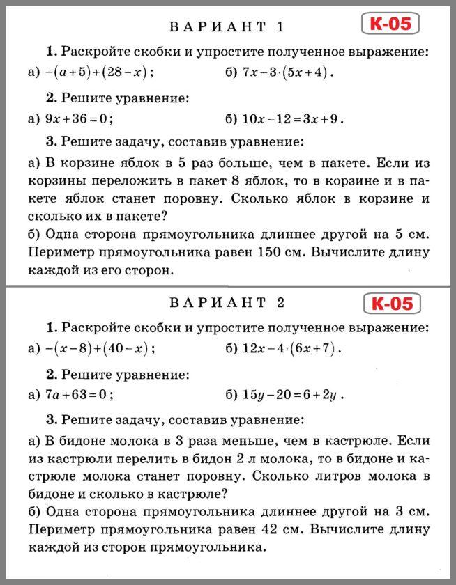 Математика 6 Зубарева - Рудницкая. Контрольная работа 5