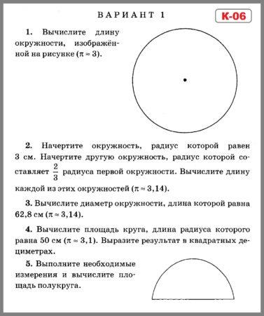 Контрольные по математике 6 класс Зубарева. Контрольная работа 6 в1