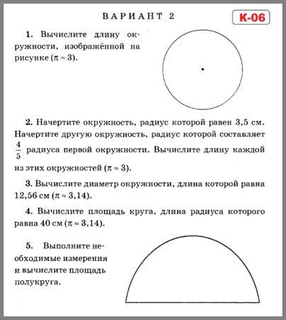 Контрольные по математике 6 класс Зубарева. Контрольная работа 6 в2