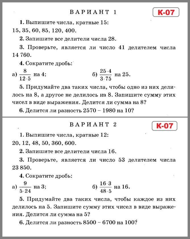 Контрольные по математике 6 класс Зубарева. Контрольная работа 7