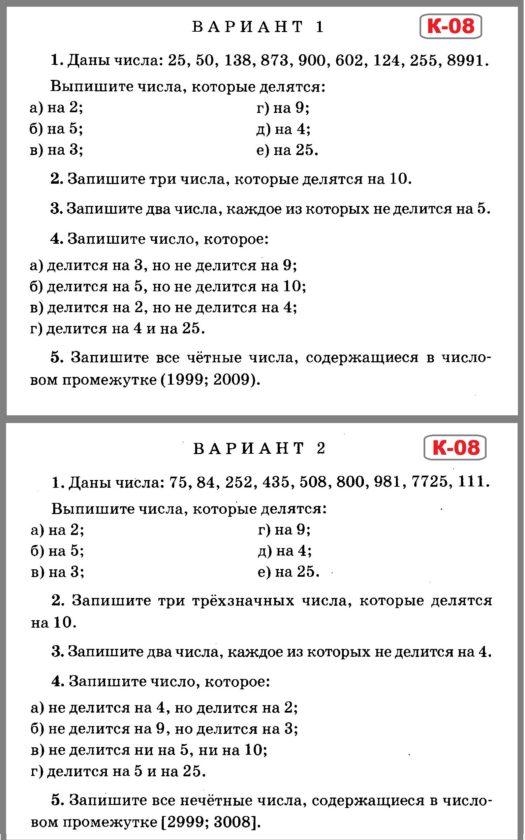 дидактические материалы математика 6 Рудницкая. Контрольная работа 8