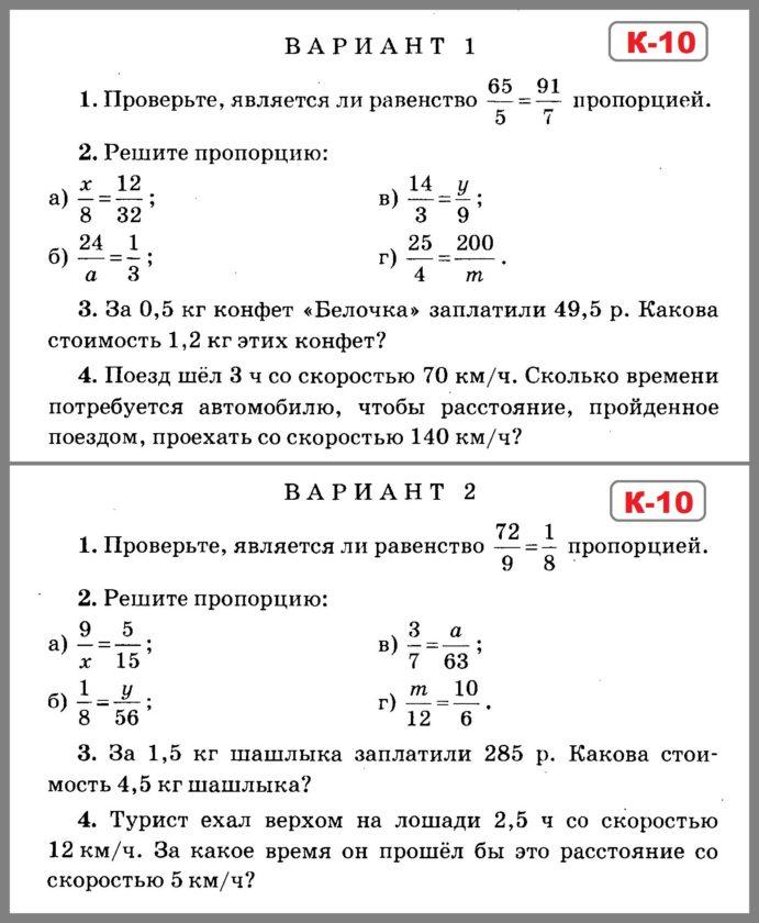 Математика 6 Зубарева - Рудницкая. Контрольная работа 10