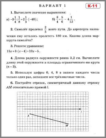 Контрольные по математике 6 класс Зубарева. Контрольная работа 11 в1