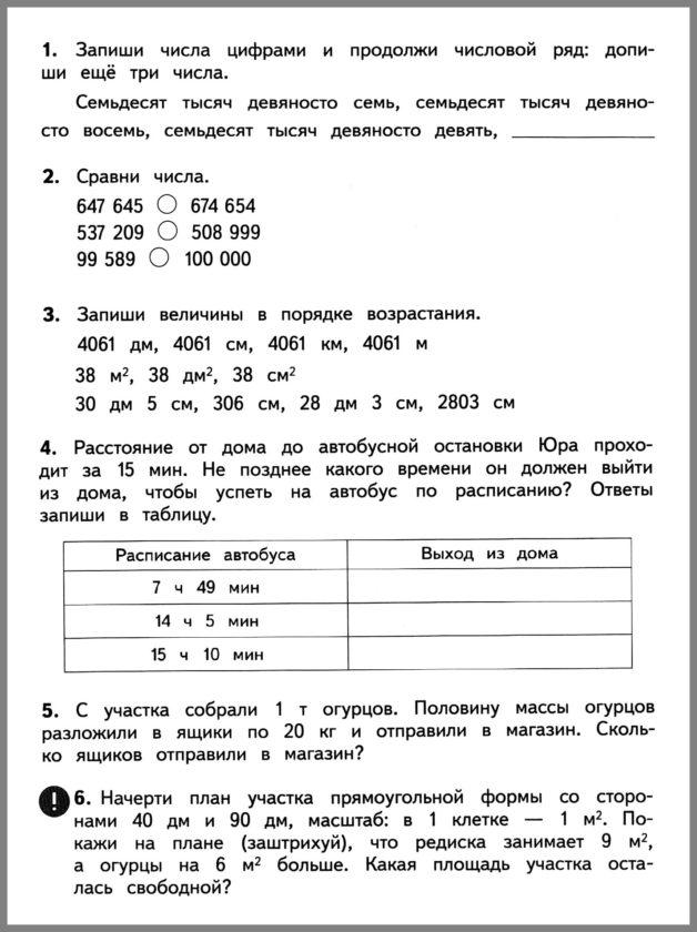 Математика 4. Контрольная работа 2. Школа России