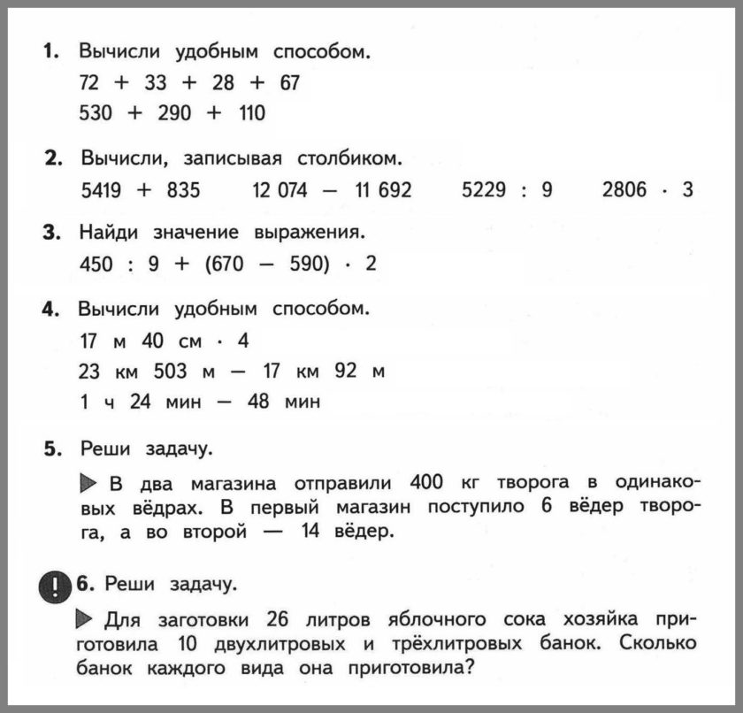 Математика 4. Контрольная работа 3. Школа России