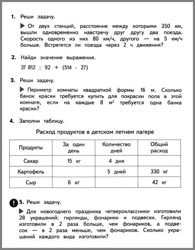 Математика 4 Моро - Глаголева. Контрольная работа 4