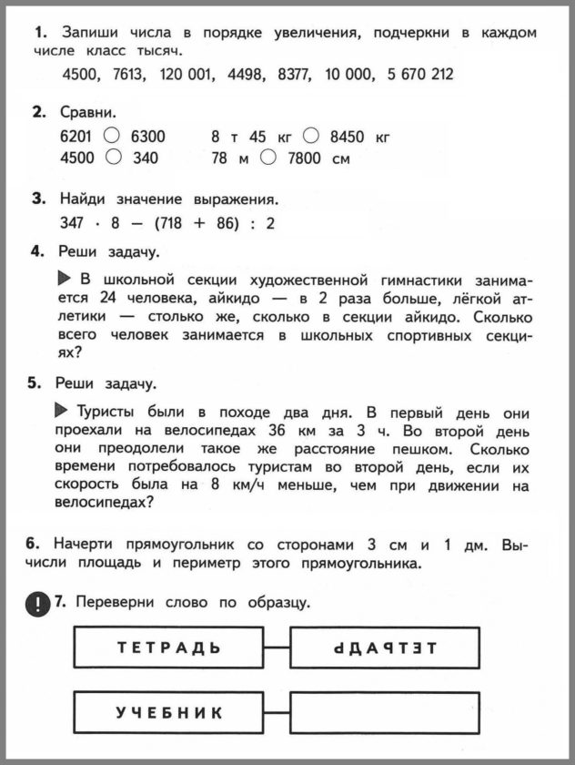 Математика 4. Контрольная работа 5. ИТОГОВАЯ за 4 класс