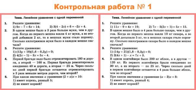 алгебра 7 ДМ контрольная 1 мерзляк