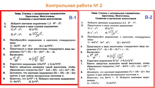 алгебра 7 ДМ контрольная 2 мерзляк