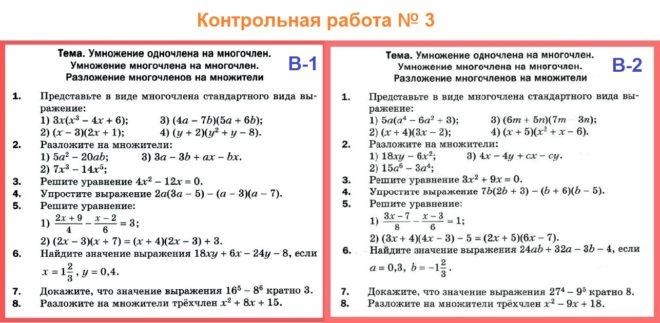 алгебра 7 ДМ контрольная 3 мерзляк