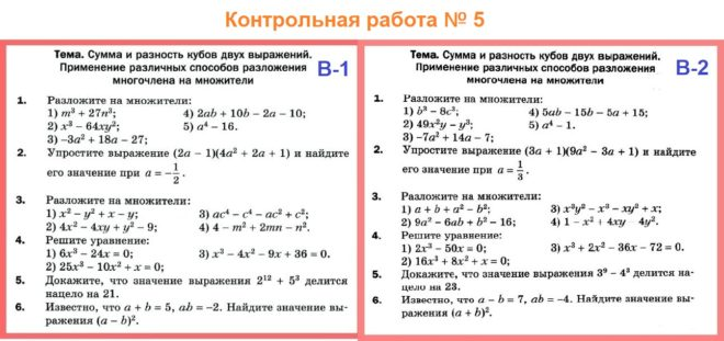 Алгебра 7 Контрольные Мерзляк