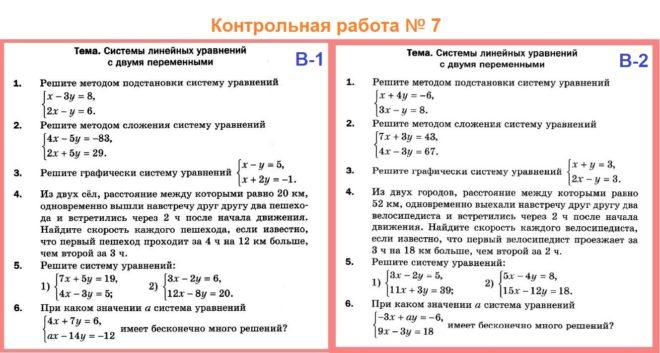 алгебра 7 ДМ контрольная 7 мерзляк