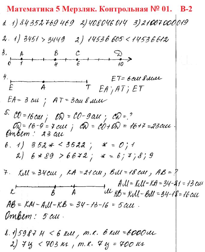 Математика 5 класс Мерзляк. Ответы на контрольную работу № 1 в2