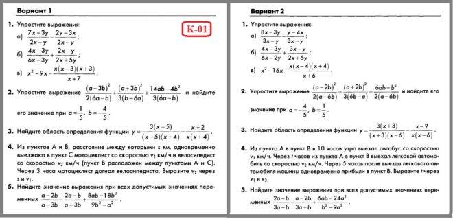 Алгебра 8 Макарычев. КИМ Глазков. Контрольная работа № 1