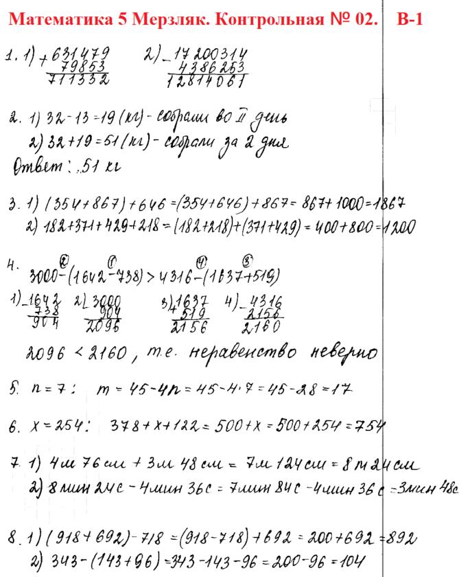 Математика 5 класс Мерзляк. Ответы на контрольную работу № 2 в1