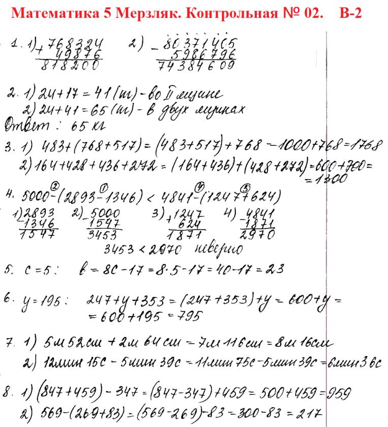 Математика 5 класс Мерзляк. Ответы на контрольную работу № 2 в2