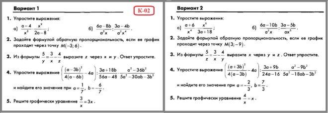 Алгебра 8 Макарычев. КИМ Глазков. Контрольная работа № 2
