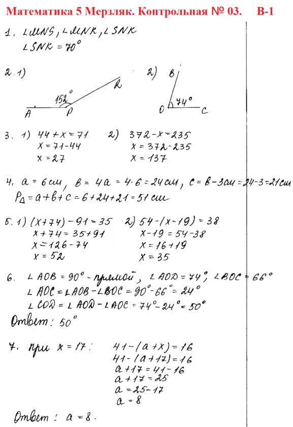 Математика 5 класс Мерзляк. Ответы на контрольную работу № 3 в1