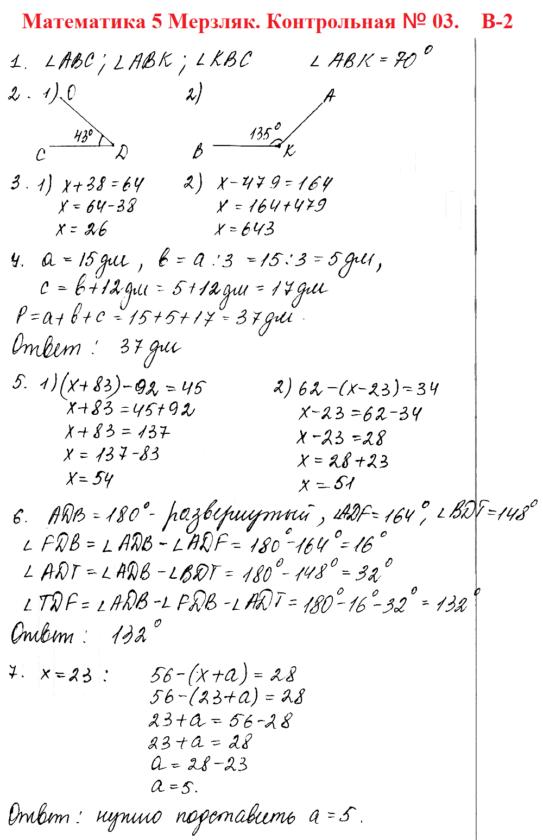 Математика 5 класс Мерзляк. Ответы на контрольную работу № 3 в2