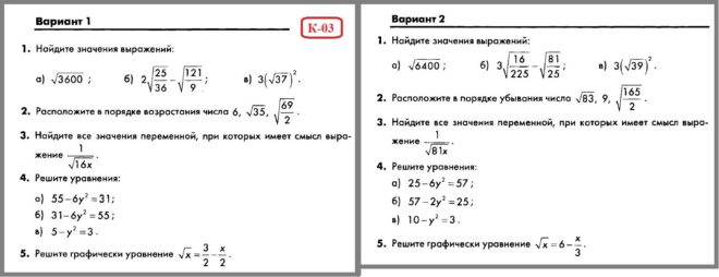 Алгебра 8 Макарычев. КИМ Глазков. Контрольная работа № 3