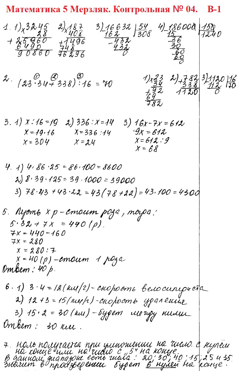 Математика 5 класс Мерзляк. Ответы на контрольную работу № 4 в1