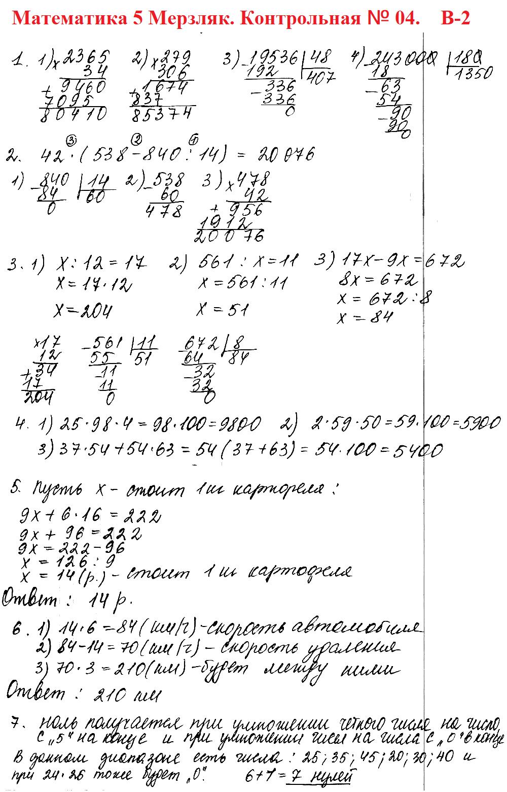 Математика 5 класс Мерзляк. Ответы на контрольную работу № 4 в2