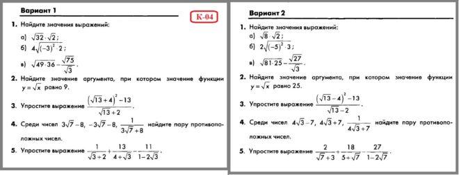Алгебра 8 Макарычев. КИМ Глазков. Контрольная работа № 4