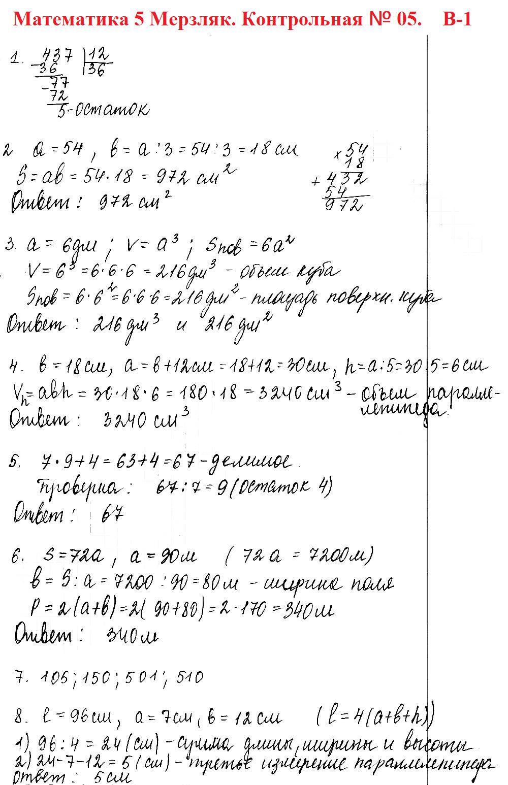 Математика 5 класс Мерзляк. Ответы на контрольную работу № 5 в1