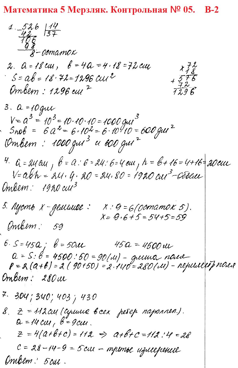 Математика 5 класс Мерзляк. Ответы на контрольную работу № 5 в2