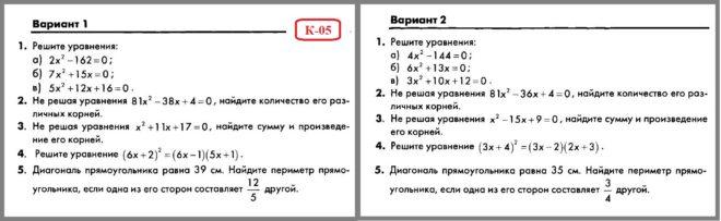 Алгебра 8 Контрольные Макарычев. Контрольная работа № 5