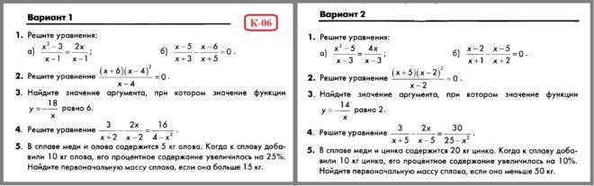 Алгебра 8 Макарычев. КИМ Глазков. Контрольная работа № 6