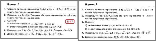 Алгебра 8 Макарычев. КИМ Глазков. Контрольная работа № 7