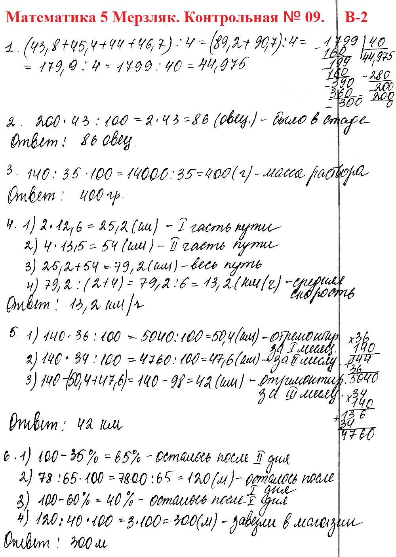 Математика 5 класс Мерзляк. Ответы на контрольную работу № 9 в2